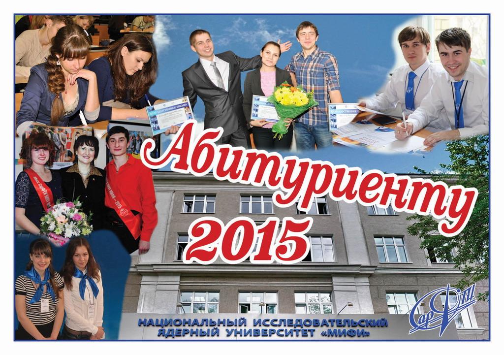 Приглашение Абитуриенту 2015
