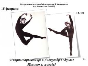 Барышников Годунов